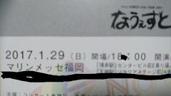 ジャニーズWEST  マリンメッセ福岡  29日 19時 2枚