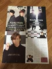 2015年1月号 KinKi Kids 切り抜き15枚 月刊Songs