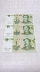 外国紙幣 ピン札現行 中国人民銀行 壹園 3枚