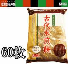 ★天乃屋★国産米100%使用★古代米煎餅/たっぷり60枚入り★