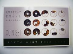 平成11年 造幣東京フェア1999 貨幣セット
