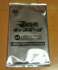 namco限定 J WORLD TOKYO OPEN記念 ポストカード 3枚入り JUMP STARS