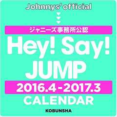 即決 Hey! Say! JUMP 2016.4→2017.3 CALENDAR 新品未開封