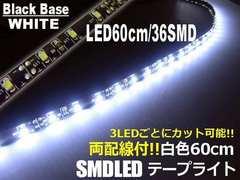 メール便可!防水SMDLEDテープライト/白ホワイト/両配線60cm