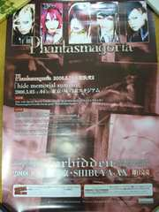 Phantasmagoria♪hide memorial summit告知ポスタ-
