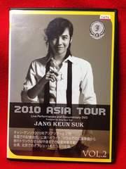 チャン・グンソク 2010アジアツアー DVD VOL.2