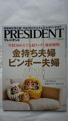 PRESIDENT 2016/9/12号 金持ち夫婦 ビンボー夫婦 2016 など 中古本