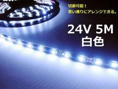 トラック24V用 5M SMDLEDテープライト 白 黒ベース 防水ホワイト