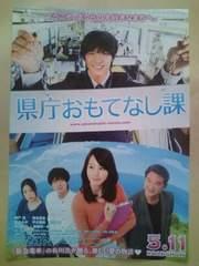 映画「県庁おもてなし課」ミニチラシ10枚◆錦戸亮 堀北真希