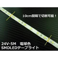 送料無料!24Vトラック用/防水SMDLEDテープライト5m巻き/電球色