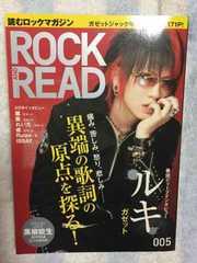 ROCK ROAD ☆ロックマガジン☆ガゼット☆the gazette☆ルキ