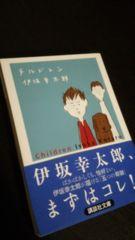 ●チルドレン●伊坂幸太郎