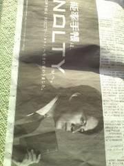 岡田准一新聞切り抜き