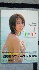 松岡音々写真集「1/nene」直筆サイン入り