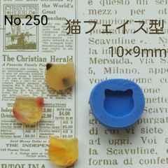 デコ型◆猫フェイス◆ブルーミックス・レジン・粘土
