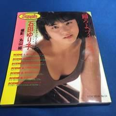 石田ゆり子 写真集 踊ろうよ、フィッシュ。