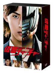 ■DVD『仮面ティーチャー DVD-BOX (通常版)』藤ヶ谷太輔((キスマイ)