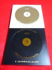 平成13年 2001年・プルーフ貨幣オールドコインメダル