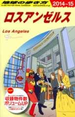 ●最新刊地球の歩き方ロスアンゼルス2014年〜2015年●