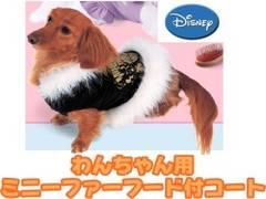 ミニー ファーフード付コート ブラック ペット服 犬用服