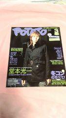 堂本光一POTATO 2006/3月号冊子