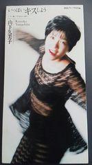 山下久美子、CDシングル いっぱいキスしよう