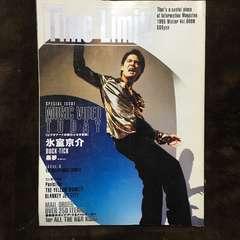 1995 �X������ �\�� TIME LIMIT personal jesus BOOWY
