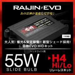 �yH4ʲ۰�z��������Ⴂ!!RAIJIN�EVO �����^ HID���.55W8000K