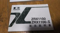 カワサキ ZRX1100 �U ZR-1100 C D取扱説明書