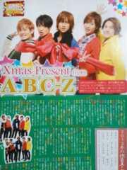 A.B.C-Z★2012年12/20〜2013年1/14号★TVぴあ