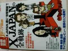 絶版【X JAPAN】全軌跡.エックスジャパン