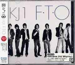 関ジャニ∞★KJ1 F・T・O★初回限定盤★未開封