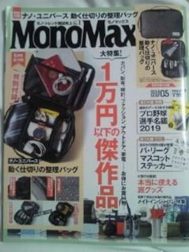 モバオク:カメラ nano UNIVERSE ナノユニバース 動く仕切り 整理バッグ BAG モノマックス