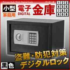 ★デジタル金庫 電子金庫 テンキー式 小 黒 [SAFE01-S-BK]