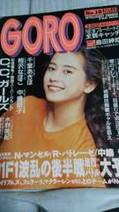 GORO◆91/9/12★千堂あきほ/C.C.ガールズ/水野美紀/中嶋朋子