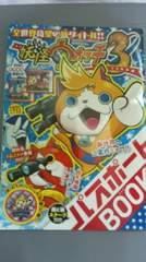 妖怪ウォッチ3 パスポートBOOK 雑誌付録 漫画本