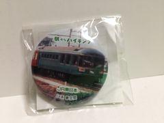 駅からハイキングJR東日本24系 夢空間 缶バッジ新品