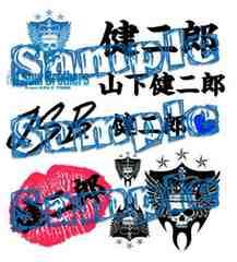 �O���J Soul Brothers�� �R������Y �^�g�D�[�V�[�� #2016�@JSB
