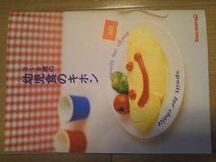 ボンメルシィ冊子/ベネッセ3〜6歳の幼児食の基本料理レシピ.食育.育児