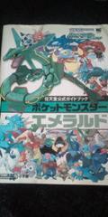 ポケットモンスターエメラルド公式ガイドブック☆即決です♪