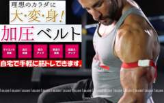 加圧トレーニングベルト2個組★筋力アップダイエット筋トレダンベルボディビルプロテイン