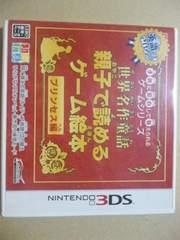 †送無3DS専用 子供に安心して与えられるシリーズ プリンセ