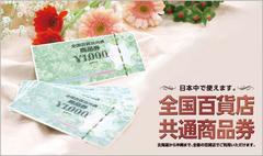 ☆モバペイOK☆全国共通百貨店商品券☆9000円分☆ 迅速対応☆