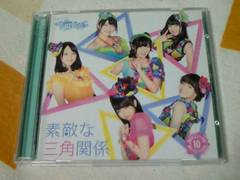 CD+DVD AKB48 サプライズ 重力シンパシー公演 10 素敵な三角関係