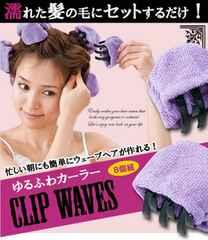 ☆ゆるふわカーラー(8個組) Clip Waves