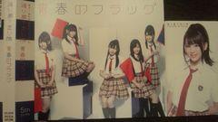 激レア!☆渡り廊下走り隊/青春のフラッグ☆初回盤/CD+DVD+トレカ+帯/美品