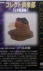 ◆コレクト倶楽部(七不思議編)バベルの塔/単品(UHA味覚糖)