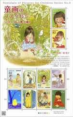 動画のノスタルジーシリーズ【第3集】林明子 82円切手