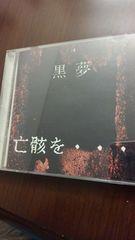 黒夢/亡骸を・・・/インディーズ廃盤/清春sads