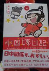 最新刊! 中国嫁日記・六 井上純一 月さん